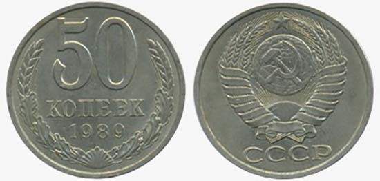 медно никелевая монета ссср